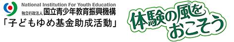 josei_hyouji_2_子どもゆめ基金ロゴ2016.jpg